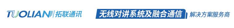 长沙拓联通讯设备有限公司