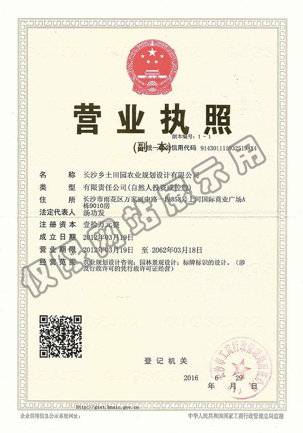 长沙乡土田园农业规划设计有限公司.jpg