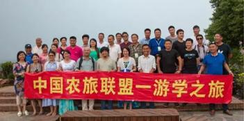 中国农旅联盟-游学之旅