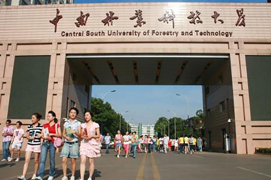 中南林业科技大学林苑餐厅
