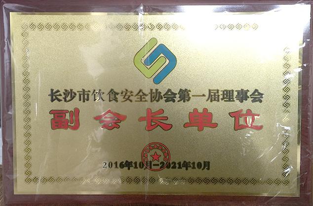 长沙市饮食安全协会第一届理事会副会长单位