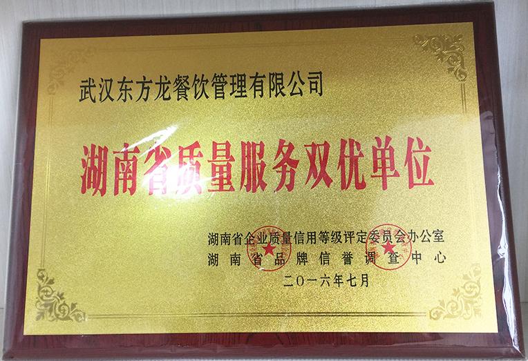 湖南省质量服务双优单位