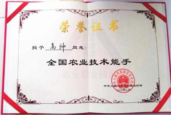 11-曾道正版免费资料大全科研中心高帅荣获346.jpg