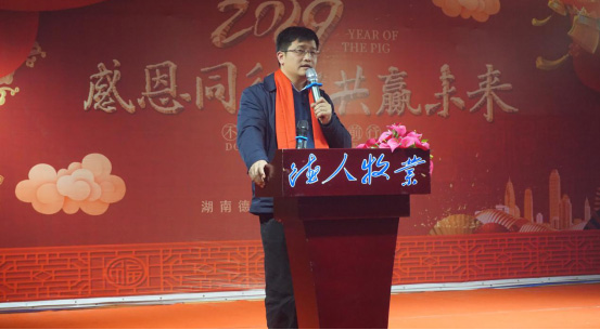 05-努力奔跑-奋力追梦丨金沙贵宾会2019迎新春年会136.jpg