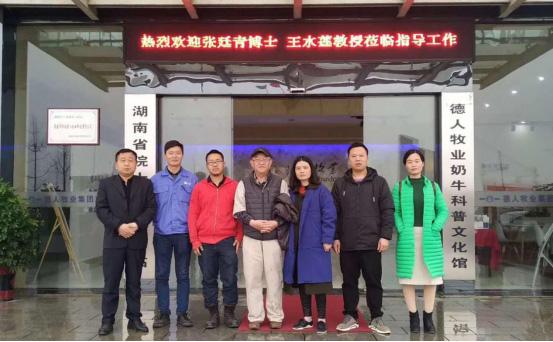 04-张廷青博士受邀来到德人牧业参观引导106.jpg