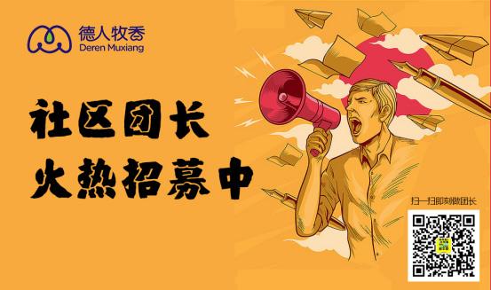 03-德人牧香社区团长火热招募中131.jpg