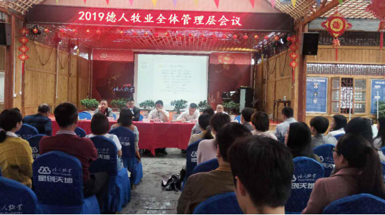 01-滿懷豪情丨德人牧業召開2019年全體管理層會議541.jpg