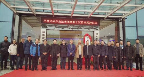 02 湖南省草食动物产业技术体系湘北试验站在金沙贵宾会揭牌258.jpg