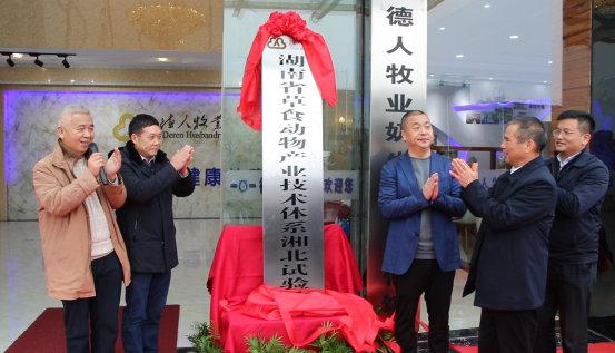 02 湖南省草食动物产业技术体系湘北试验站在德人牧业揭牌618.jpg
