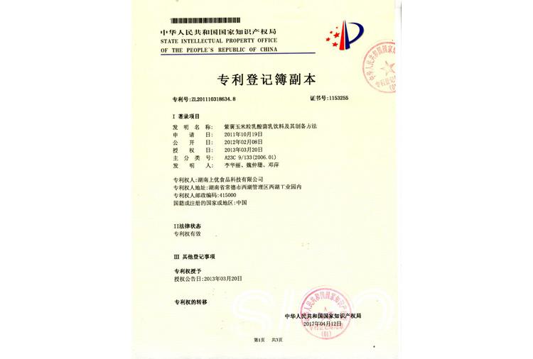 紫薯玉米粒乳酸菌乳饮料及其制备方法 登记簿