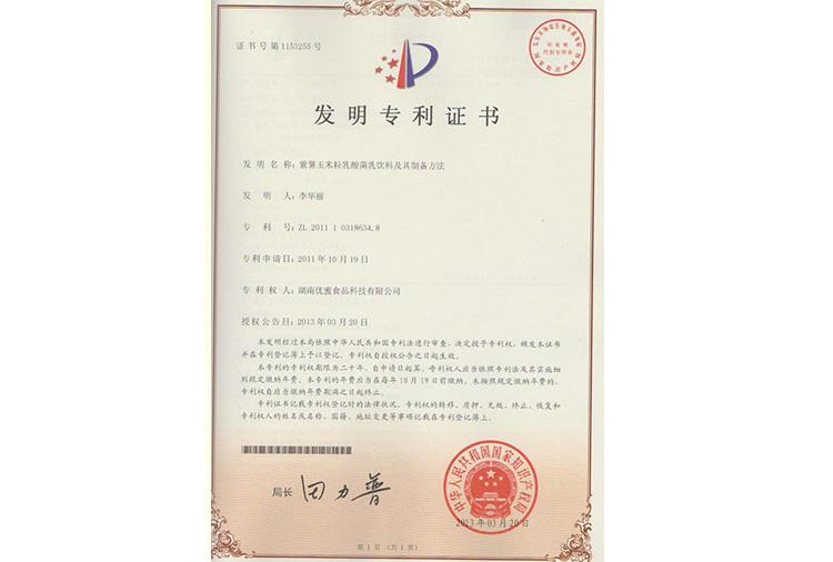 紫薯玉米粒乳酸菌乳饮料及其制备方法发明专利证书