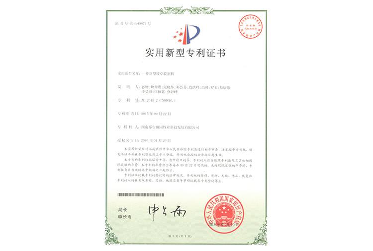 一种新型牧草收割机专利证书