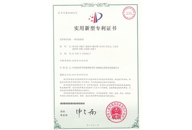 一种切割装置专利证书