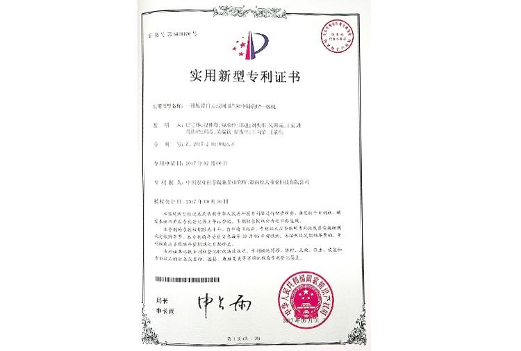 一种履带自走式饲用苎麻中耕施肥一体机专利证书