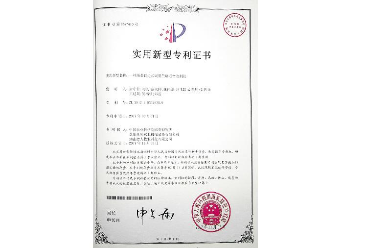 一种履带自走式饲用苎麻联合收割机专利证书