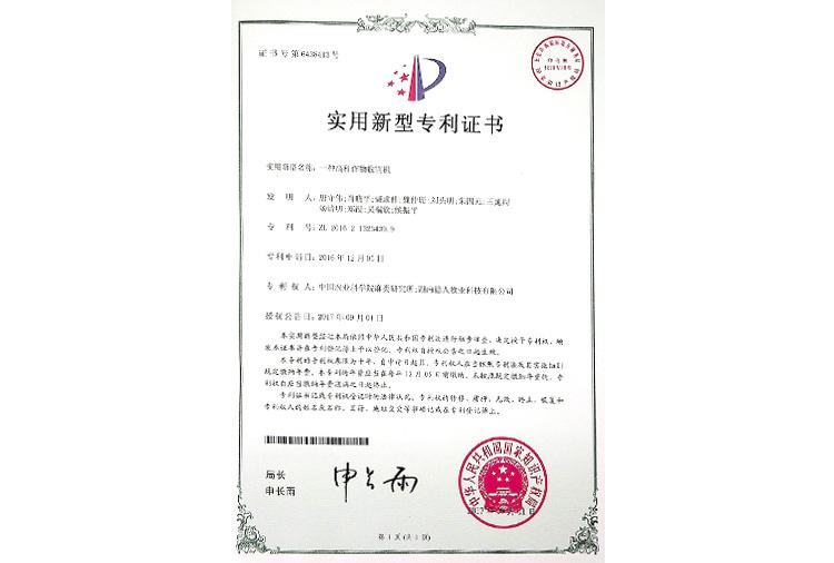 一种 高杆作物收割机专利证书