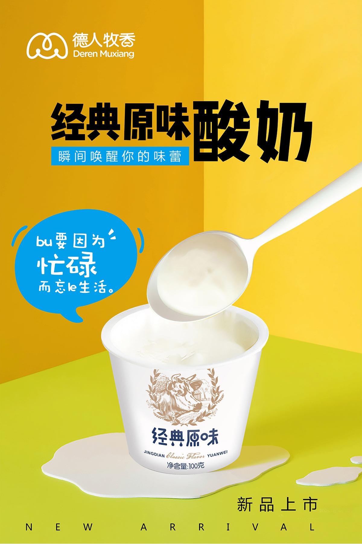 经典原味酸奶