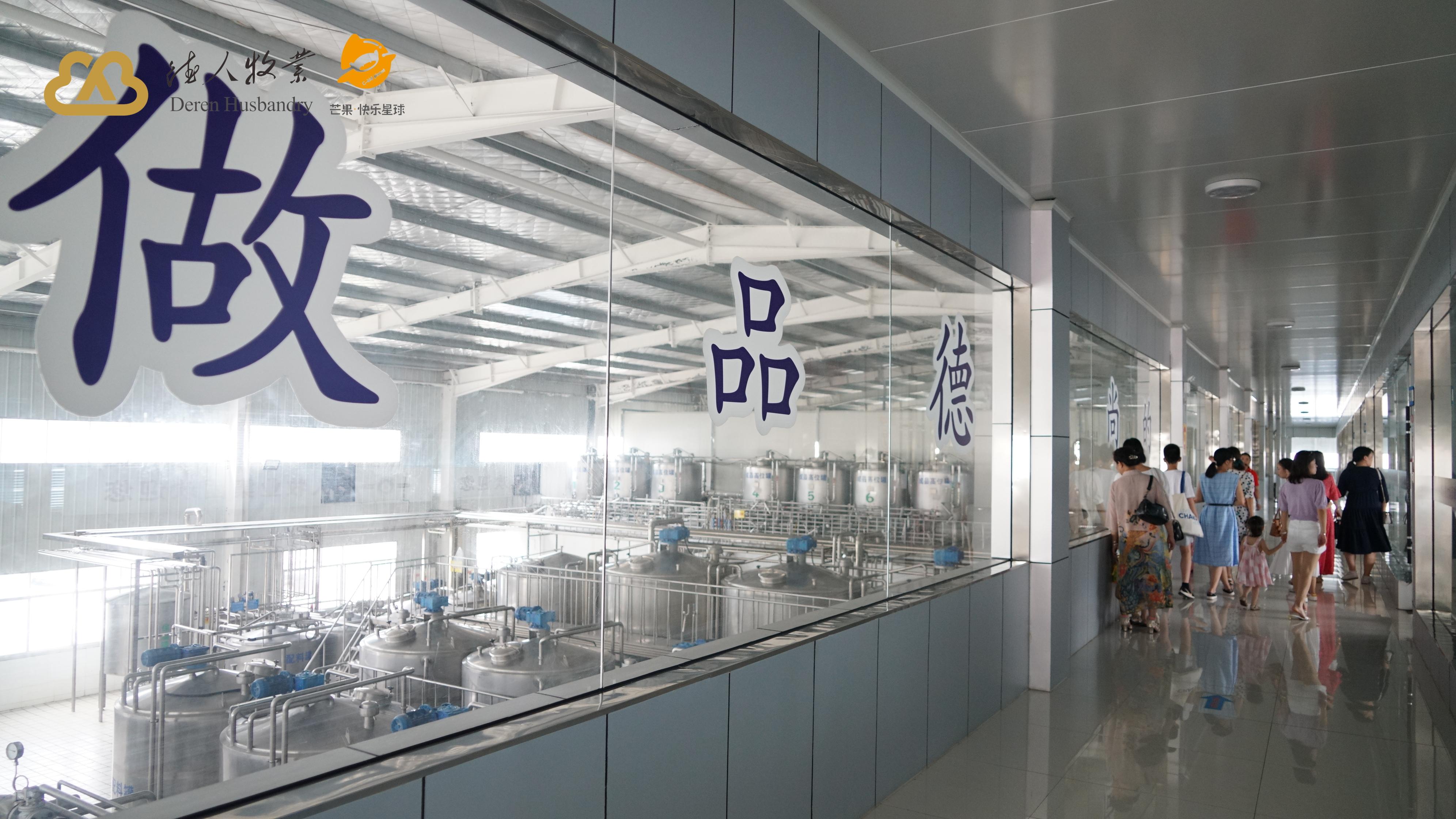可视化乳品工厂