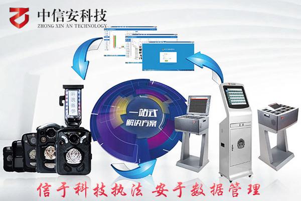 湖南中信安科技有限责任公司