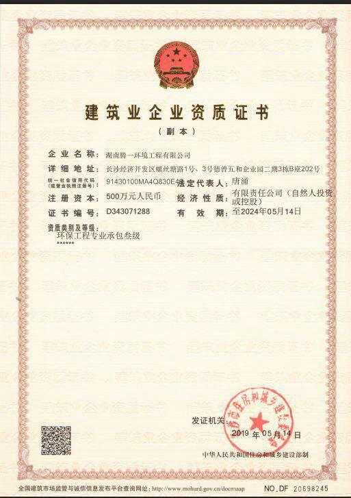 建筑企业企业资质证书