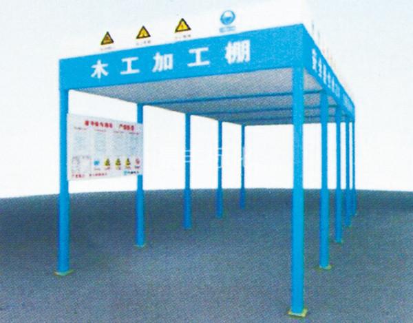加工棚设备防护