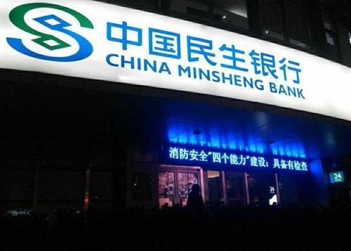 中国民生银行服务水平检测