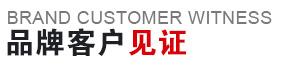 浅藏文化品牌客户见证