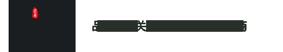 浅藏文化LOGO