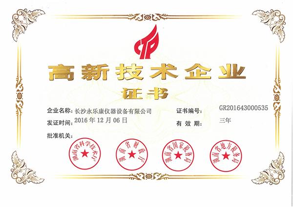 长沙永乐康被湖南省科学技术厅等认定为高新技术企业