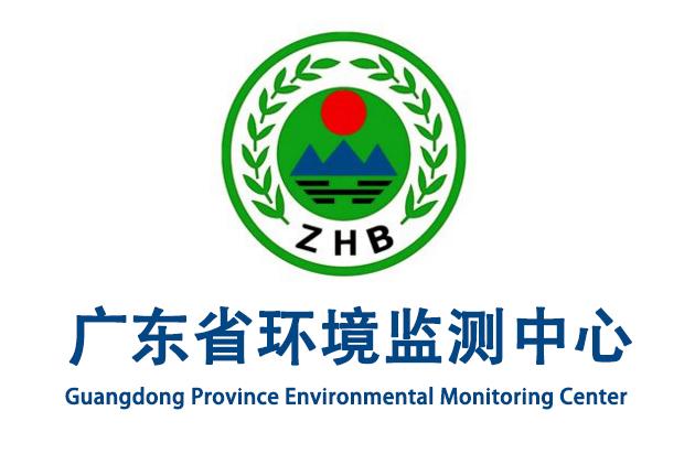 广东省环境监测中心