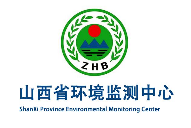 山西省环境监测中心