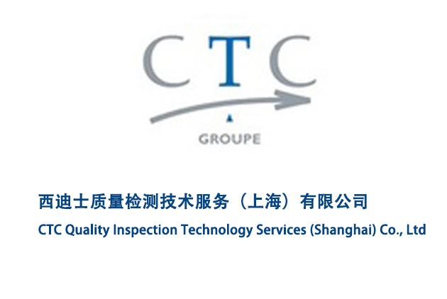 西迪士质量检测技术服务(上海)有限公司