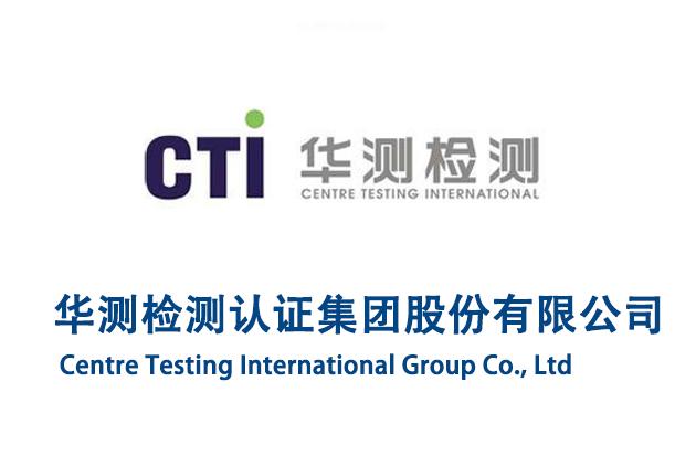 深圳市华测检测技术股份有限公司