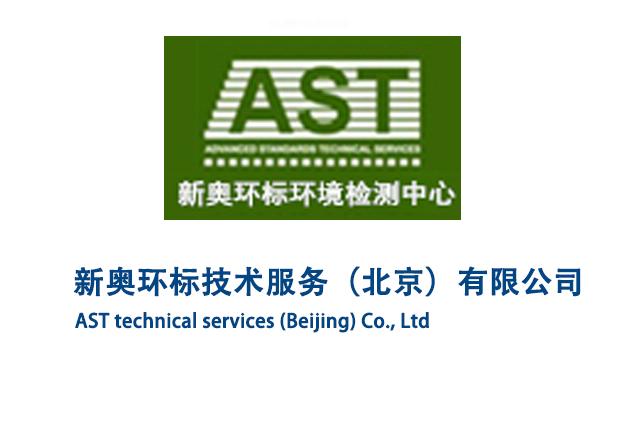 新奥环标技术服务(北京)有限公司