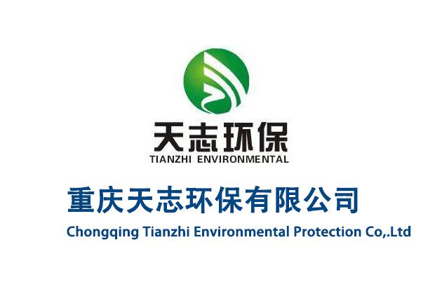 重庆天志环保有限公司