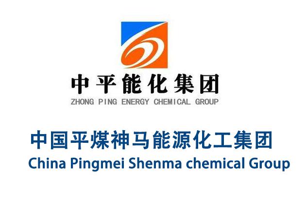 中国平煤神马能源化工集团有限责任公司