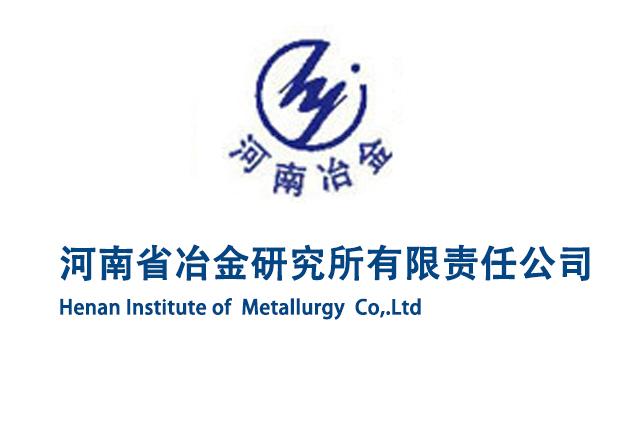 河南省冶金研究所有限责任公司