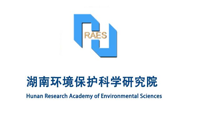 湖南环境保护科学研究院
