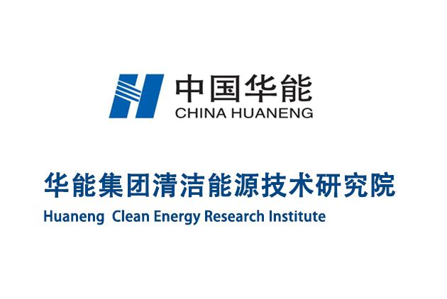 中国华能集团清洁能源技术研究院有限公司