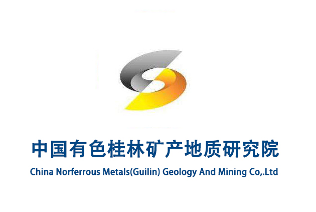 中国有色桂林矿产地质研究院有限公司
