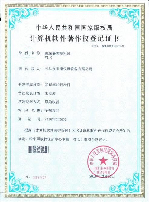 振荡器控制系统软件著作权证书