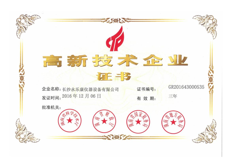 高新技术企业证证书