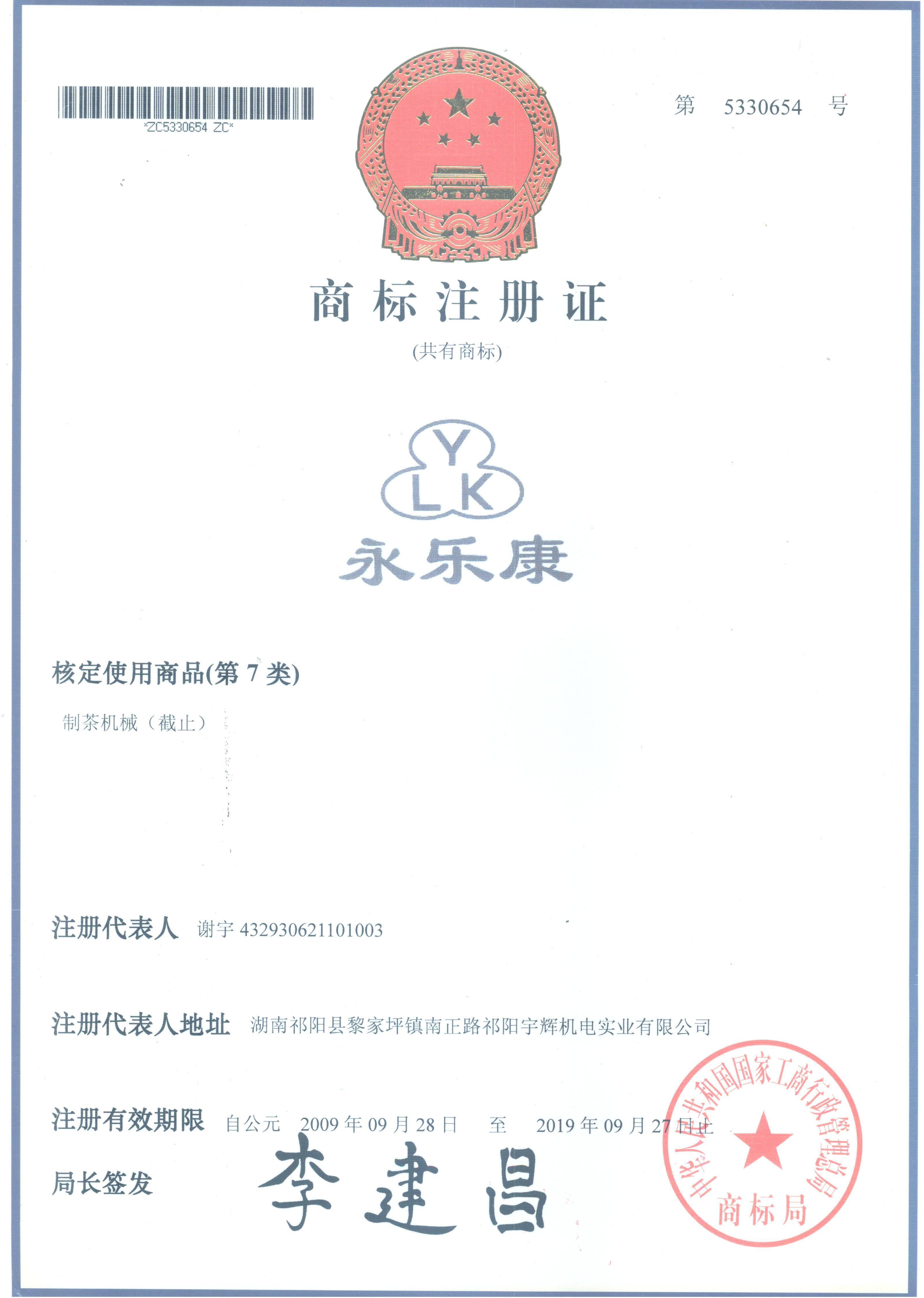 永乐康注册商标