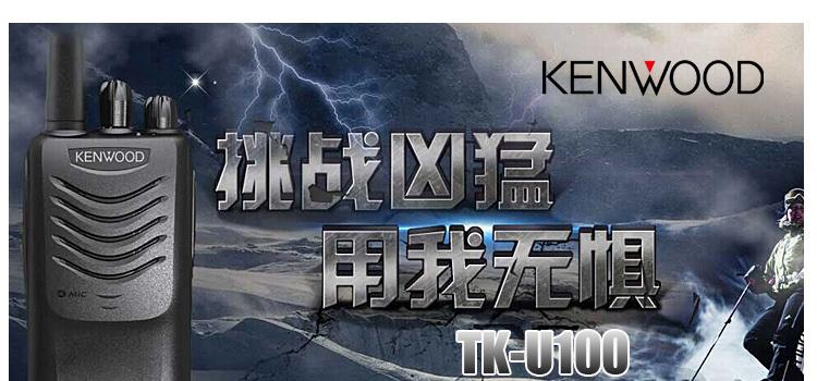 建伍KENWOOD TK-U1000.jpg