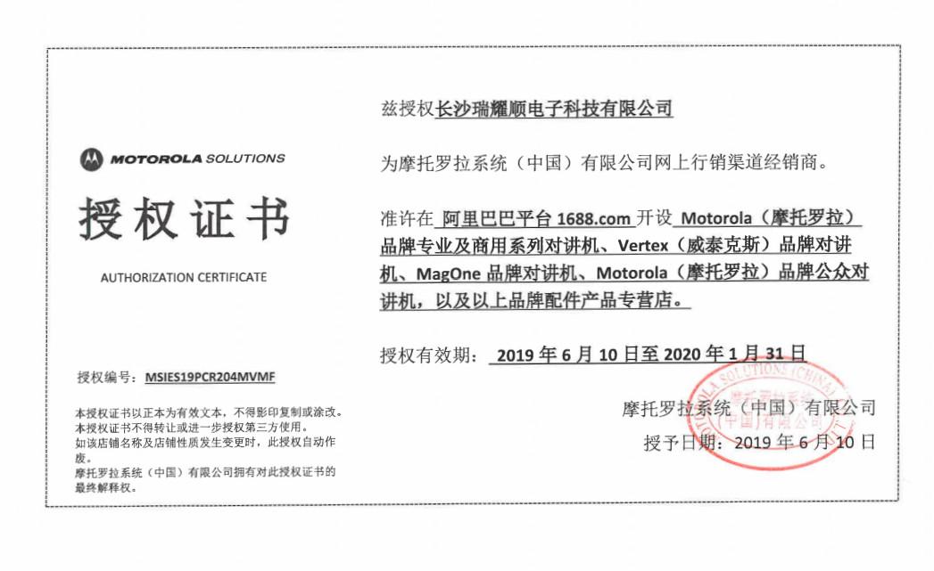 长沙瑞耀顺电子科技有限公司-阿里巴巴专营店授权证书